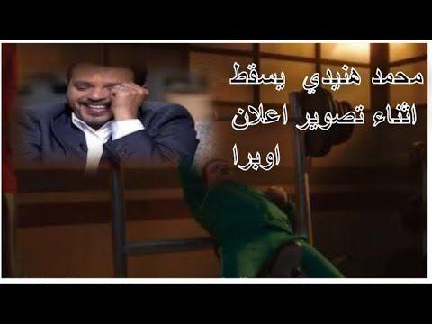 بالفيديو سقوط محمد هنيدي أثناء محاولة رفع 2 طن حديد Texts Subtitled Messages