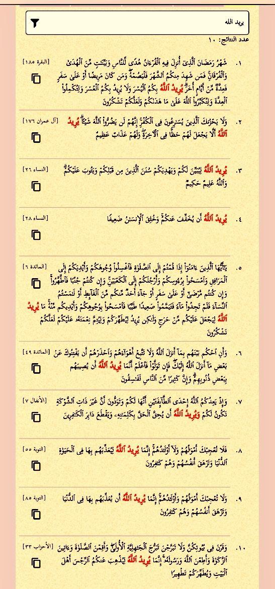يريد الله عشر مرات في القرآن مرتان في سور النساء و المائدة و التوبة Sheet Music U 3 3 I