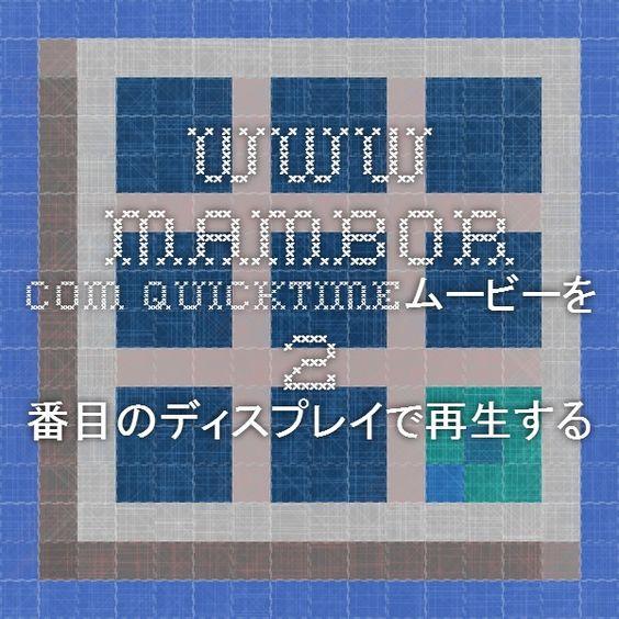 www.mambor.com QuickTimeムービーを 2 番目のディスプレイで再生する