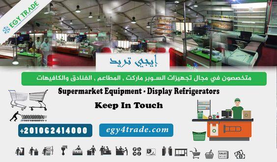 إيجي تريد شركة مصرية تأسست سنة 2007 الشركة متخصصة في مجال تجهيزات السوبر ماركت المطاعم الفنادق والكافيهات و Display Refrigerator Supermarket Refrigerator