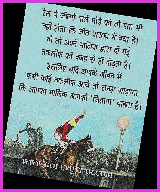 Motivational Quotes About Life Struggles In Hindi Good Morning