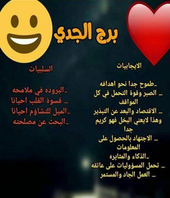 إيجابيات و سلبيات برج الجدي Black Car Wallpaper Funny Arabic Quotes Black Car