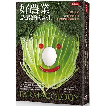 好農業,是最好的醫生:一位醫生關於土地、永續農場與醫療的現場觀察筆記  Farmacology      作者: 戴芙妮.米勒    原文作者:Daphne Miller