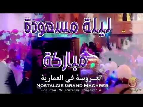الأغاني أفراح 2019 ليلة مسعودة مبروكة سيدعلي شلبالا Lila Mas3ouda Mbarka Youtube Incoming Call Screenshot Incoming Call