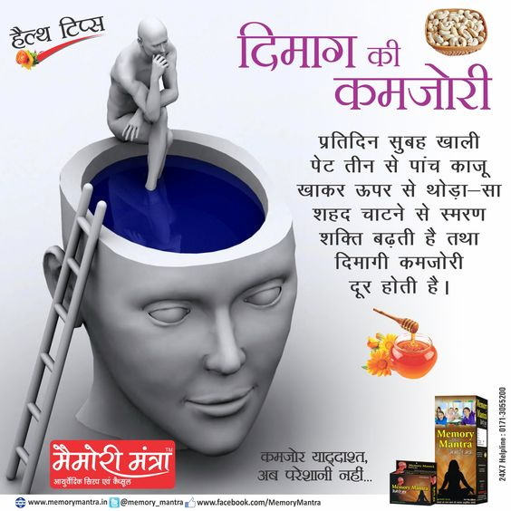 Health Tips for Memory   www.memorymantra.in | 24X7 Helpline 0171-3055200 Memory Mantra Ayurvedic Capsule and Syrup is 100% Ayurvedic Medicine - More Effective with standardized extracts without any Side Effect.
