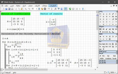 Smath Studio V0 99 7030 المجاني Interactive Book Complete Unit Software