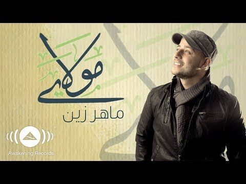 Maher Zain Mawlaya Arabic ماهر زين مولاي Official Lyrics Youtube Maher Zain Lagu Maher Zain Lyrics
