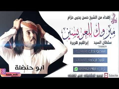اجمل شيلة مدح العريسين سلطان السيد وإبراهيم هريرة للمنشد اليمني الرائع Movie Posters Movies Pandora Screenshot