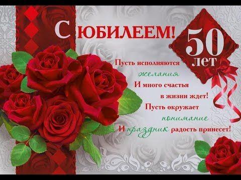 otkritka-yubilej-50-krasivoe-pozdravlenie foto 6