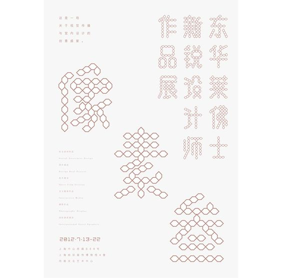 Tang Shipeng portfolio | Chinachina