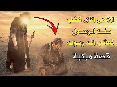 الرجل الأعمى الذى عبس الرسول بوجهه فعاتب الله رسوله أقسى عتاب ونزل بشأنه القران قصة مبكية Youtube Movie Posters Movies Islam
