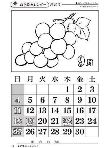 無料の印刷用ぬりえページ 印刷可能無料 大人の塗り絵カレンダー Blog Posts Blog Words