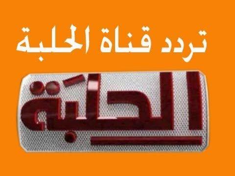 تردد قناة الحلبة Halaba للمصارعة على القمر الصناعي النايل سات 2020 Youtube Gaming Logos Logos Games