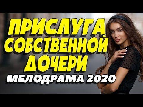 Shikarnyj Film O Lyubvi Poraduet Vas Prisluga Sobstvennoj Docheri Russkie Melodramy Novinki 2020 Youtube Youtube Playbill Music