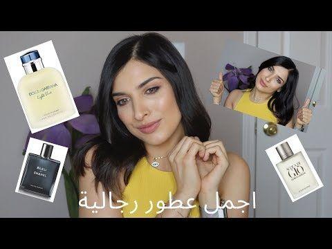افضل عطور رجالية عند النساء عطوري المفضله للرجال Youtube Chanel Bleu Electronic Products