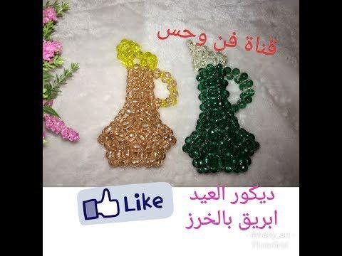 ابريق ديكور عيد2019 بالخرز الكريستال Youtube Crochet Earrings Crochet Beads