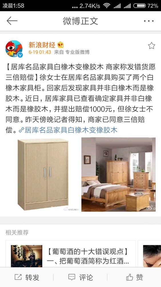 金銀倉--香港澳門瓷磚傢俬潔具輪胎批发852--67274664  13143984664: 居庫名品傢俱白橡木變橡膠木,商家稱發錯貨。——買傢俬貓膩多
