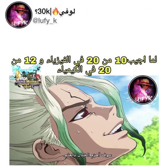 انمي ميمز اوتاكو ناروتو ونبيس انستقرام Lufy K Anime لوفي زورو ميمز رياكشن ميمز انمي انميشن شانكس Anime Ramadan Images Memes