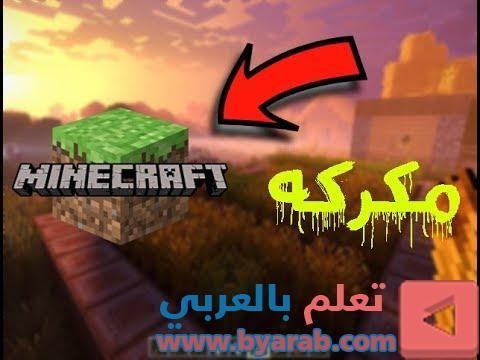 تحميل لعبه ماين كرافت مكركه اخر اصدار 2018 How To Download Minecraft Cracked Minecraft Places To Visit Letters