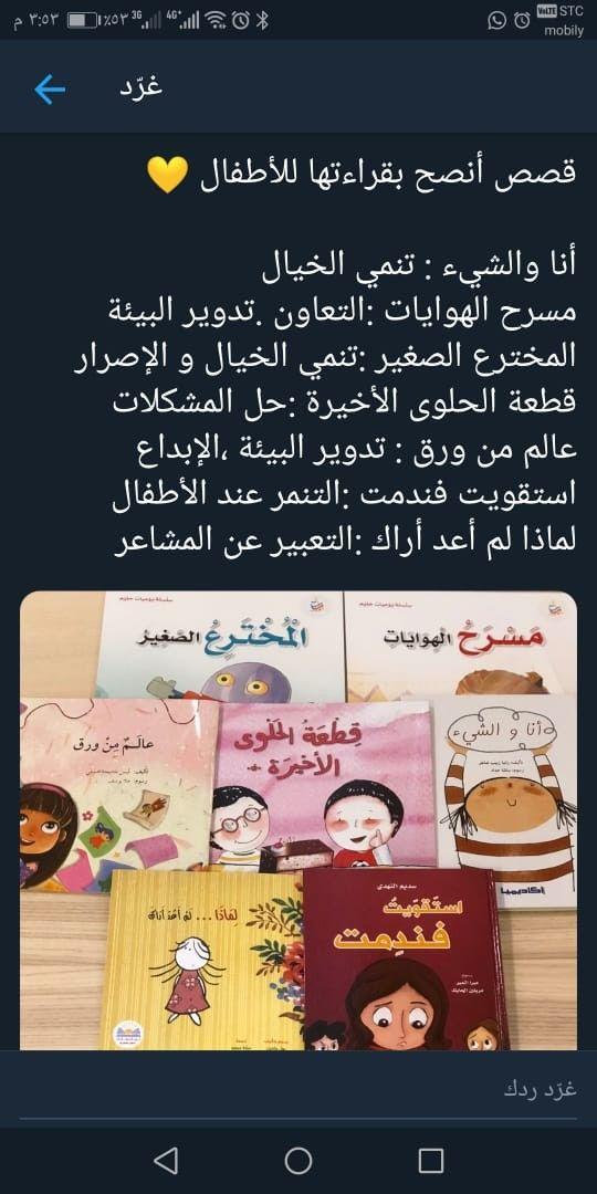 Pin By Fatima Tawfiq On تربية ومنتجات اطفال Movie Posters Poster Ili