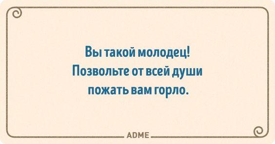 Самые хорошие шутки — короткие, остроумные и с неожиданной концовкой. Именно такую коллекцию из непредсказуемых открыток AdMe.ru собрал для своих читателей.
