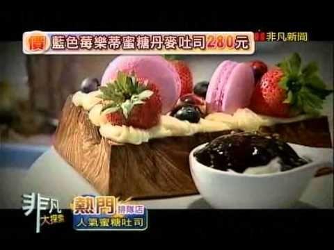 非凡大探索_熱門排隊店_人氣蜜糖吐司 - YouTube