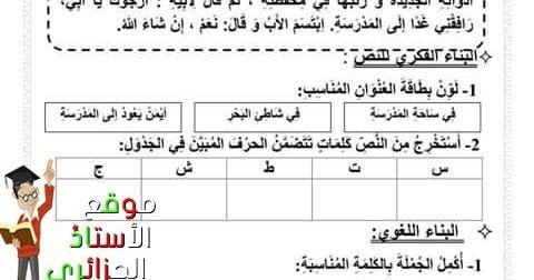 تقويم تشخيصي مادة اللغة العربية السنة الثانية ابتدائي الجيل الثاني Arabic Language Language Pdf Books Download