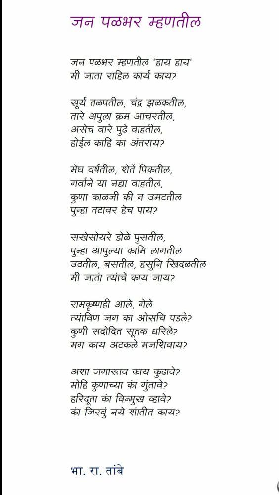 Marathi Poems Collection $wapnil