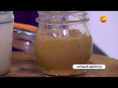 طريقة تحضير زبدة الفول السوداني غادة التلي Youtube Food Yummy Food Yummy