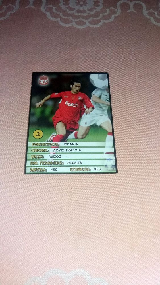 Luis Garcia Liverpool Atletico Madrid Racing 2 Champions League 2005 2006 Greek Liverpool Champions League 2005 Champions League Soccer Cards