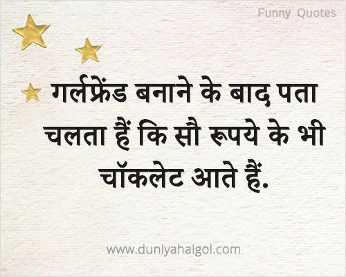 11 Funny Positive Quotes Hindi Humorous
