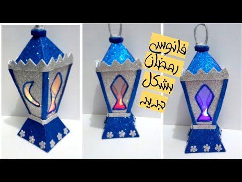 فانوس رمضان بالفوم 2020 واقوى تحدى مع قناه شيماء ف البيت Youtube Christmas Ornaments Novelty Christmas Holiday
