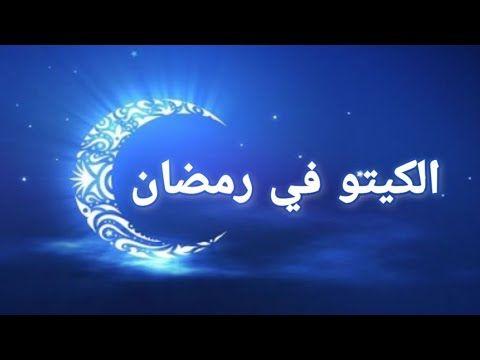 نظام الكيتو في رمضان التمرة و تقسيم الوجبات Youtube Recherche Google Doua Islam Doua