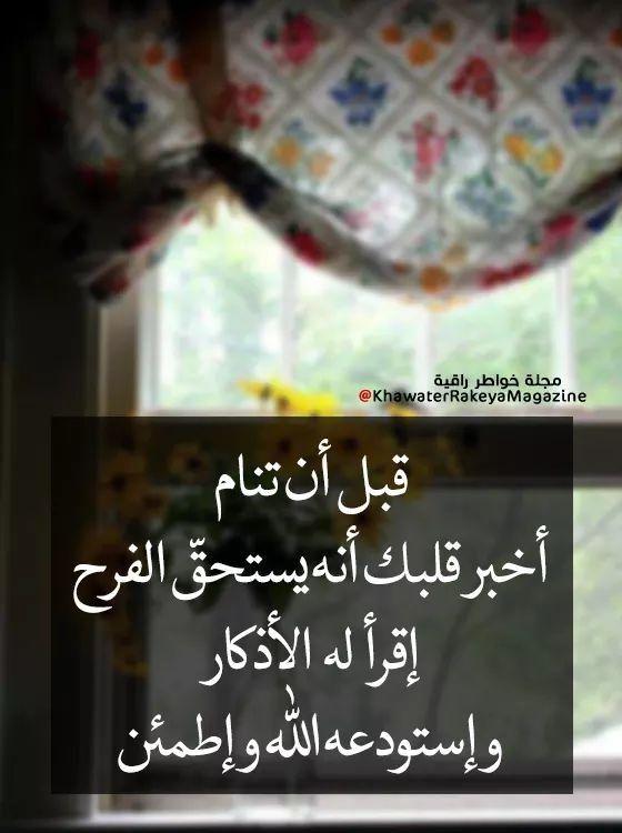 Pin By Naqbimal On نوم العوافي واحلام سعيدة Decor Home Decor Valance Curtains