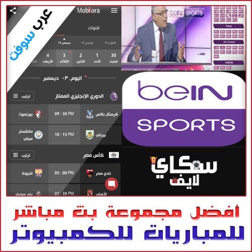 تحميل برامج كمبيوتر جديدة مجانا عرب سوفت Bein Sports Map Screenshot Map