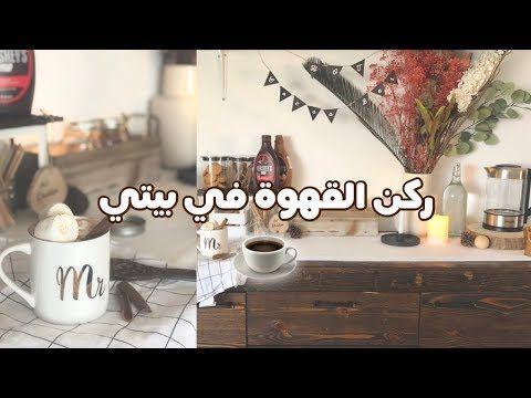 ركن القهوة و الهوت شوكلت الشتوي قبل بعد شتاء اليوتيوبرز Youtube Tea Bar Home Decor Decals Home Decor