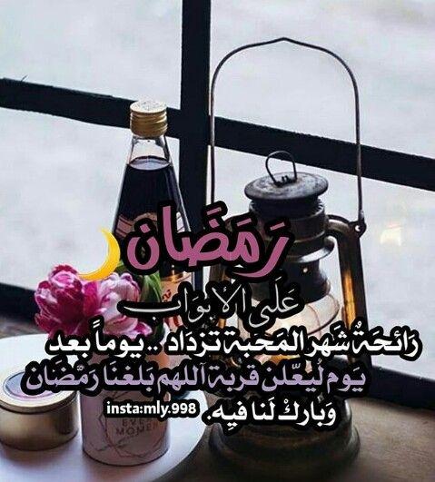 Desertrose كل طريق إن خطوته لله انتظر فلاحه وكل نية إن جعلتها لله فانتظر بركتها فمن جعل وجهته لله وجه الله له ال Ramadan Ramadan Quotes Ramadan Kareem