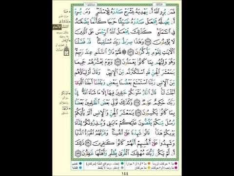 الصفحة 144 من المصحف الشريف سورة الأنعام مشروع حفظ القرآن الكريم Youtube In 2020 The Creator Youtube Songs
