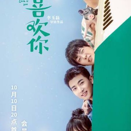 All I Want For Love Is You 2019 Photos Mydramalist All I Want Chines Drama Things I Want