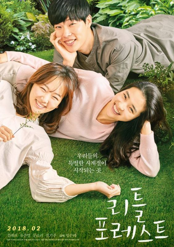 "[Photos + Video] ""Little Forest"" Releases Light-hearted First Teaser and Posters"