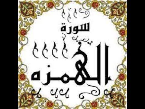 لكشف البصيرة فى المنام بسورة قصيرة من القران Youtube Arabic Calligraphy Islam