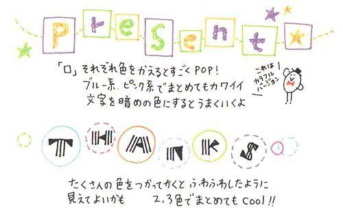 かわいい文字 手書き 文字 かわいい フォント かわいい