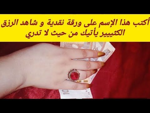 جلب المال الكثير فقط بكتابة هذا الإسم على ورقة نقدية و شاهد الرزق الكثييير يأتيك من حيث لا تحتسب Youtube Youtube Duaa Islam