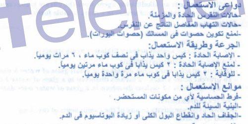 يوروسولفين فوار دواعى الاستعمال الجرعة و موانع الاستعمال Math Arabic Calligraphy Calligraphy