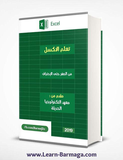 تحميل كتاب تعلم الاكسل من الصفر حتى الإحتراف معهد التكنولوجيا الحديثة Pdf Computer Books Learning Books