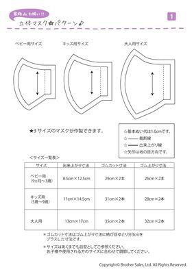 男性 マスク 用 型紙