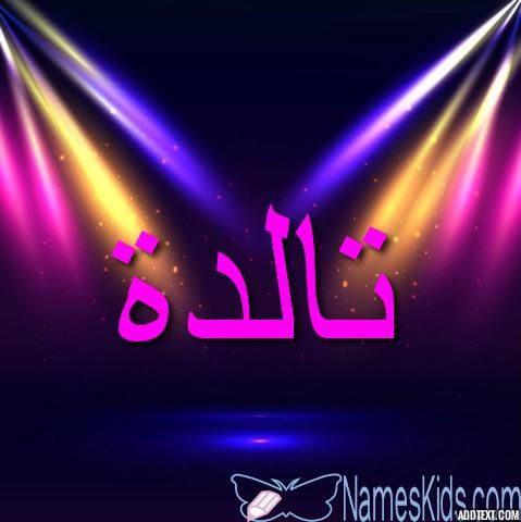 معنى اسم تالدة وصفاتها الحسب او المجد Talida اسم تالدة اسم تالدة بالانجليزية اسماء بنات Neon Signs Signs Neon