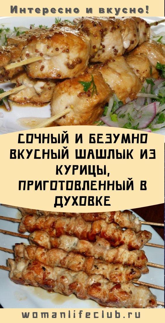 как приготовить вкусно шашлык из курицы
