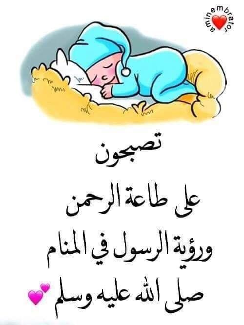 Pin By فلسطينية ولي الفخر On نوم العوافي واحلام سعيدة Fictional Characters Character