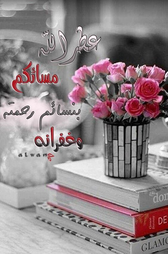 عطر الله مسائكم بنسائم رحمته وغفرانه مساءالرحمهوالمغفرة Good Evening Greetings Evening Greetings Good Morning Arabic